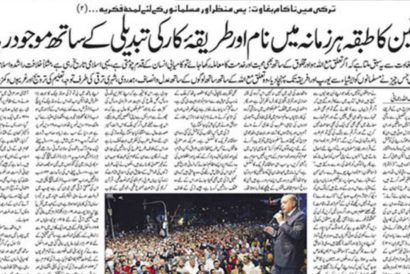 Hypocrites of Islam