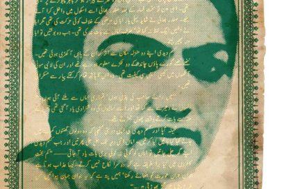 Khadija Mastur (Illustration: Saurabh Singh)