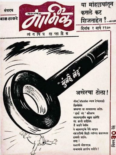 Shiv Sena's Last Stand