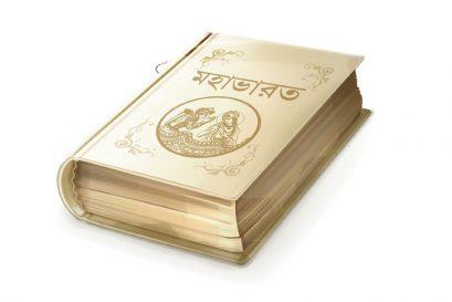 The Ganguli Mahabharata